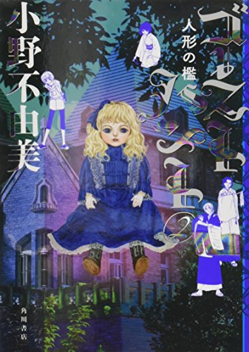 ゴーストハント (2) 人形の檻 (幽BOOKS)