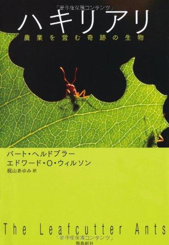 ハキリアリ (ポピュラーサイエンス)
