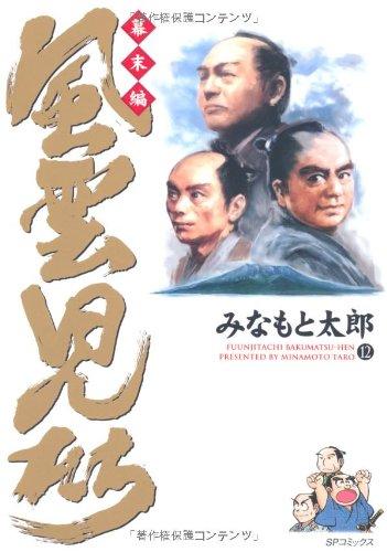 風雲児たち 幕末編 12 (SPコミックス)