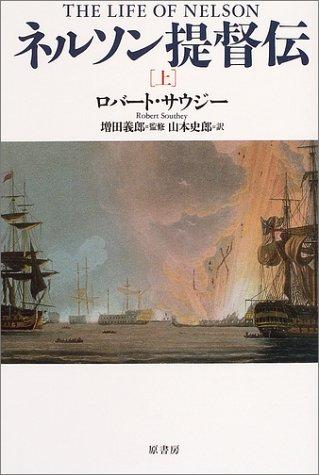 Download ネルソン提督伝〈上〉 pdf epub