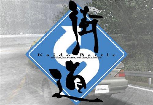街道 -Kaido Battle-の商品画像