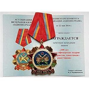 100th Anniversary of the Kiev Higher Military Air Defense Missile Engineering School Ukrainian Military Medal