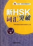 Prepare for HSK: Vocabulary Book for HSK1-3 (Chinese Edition)