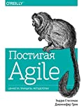 Постигая Agile: Ценности, принципы, методологии (Russian Edition)
