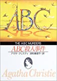 ABC殺人事件 (創元推理文庫)