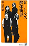 ビートルズ「解体」新書 (廣済堂新書)
