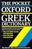 Pocket Oxford Greek Dictionary: Greek-English, English-Greek