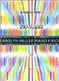 キャロリンミラー ピアノフィエスタ