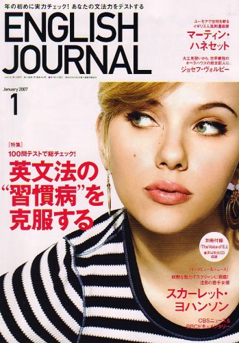 ENGLISH JOURNAL (イングリッシュジャーナル) 2007年 01月号 [雑誌]