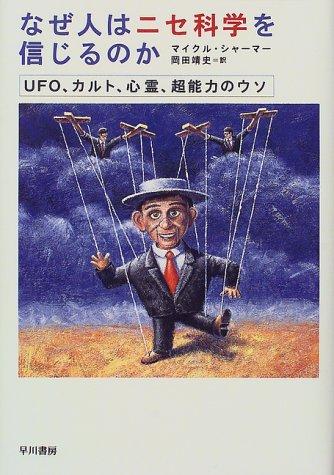 なぜ人はニセ科学を信じるのか―UFO、カルト、心霊、超能力のウソ