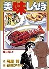 美味しんぼ 第1巻