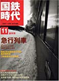 国鉄時代 2007年 11月号 vol.11[雑誌]