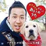 POCHI POCHI POCHITTO AI NO UTA(+DVD)