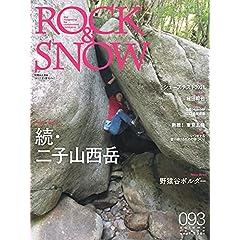 別冊 山と溪谷 最新号 サムネイル