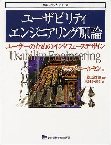 ユーザビリティエンジニアリング原論―ユーザーのためのインタフェースデザイン (情報デザインシリーズ)