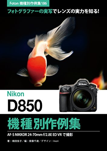 Foton Photo collection samples 186 Nikon D850 recent works