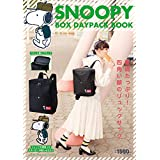 2018 BOX DAYPACK BOOK ボックス型 デイパック (リュック)