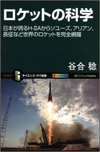 ロケットの科学