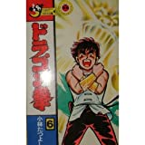 Volume 6 Dragon Fist (ladybug Comics) (1985) ISBN: 4091405967 [Japanese Import]