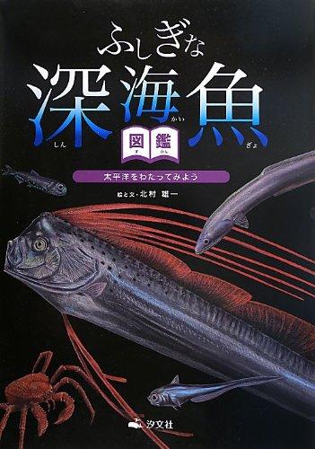 Fushigi na shinkaigyo zukan : Taiheiyo o watatte miyo.