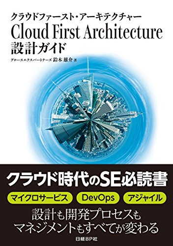 Cloud First Architecture 設計ガイド