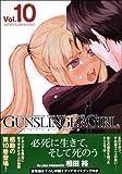 GUNSLINGER GIRL 10 with Libretto! (Dengeki Comics) (2008) ISBN: 4048674323 [Japanese Import]