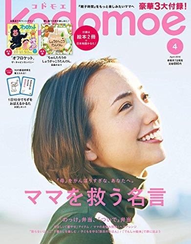 kodomoe 2018年4月号 画像 A