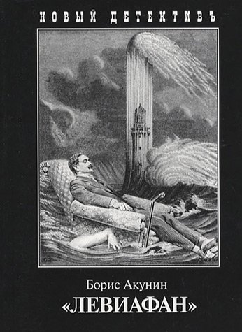 Boris Akunin.