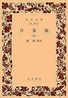 吾妻鏡 5 (岩波文庫)