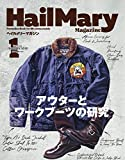 Hail Mary Magazine(ヘイルメリーマガジン) 2020年 01 月号 [雑誌]