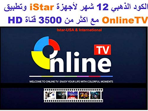 Istar, iSTAR 12 Months Online TV Code for All The Models / ISTAR الفرع  الرئيسي لشركة ايستار في امريكا, IStAR, istar Code