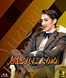 MASTERPIECE COLLECTION【Blu-ray版】 星組全国ツアー公演 宝塚グランドロマン 『風と共に去りぬ』
