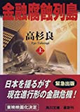 高杉良「金融腐蝕列島(上)(下)」(角川文庫)