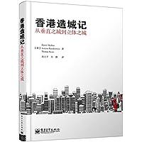 香港造城记:从垂直之城到立体之城