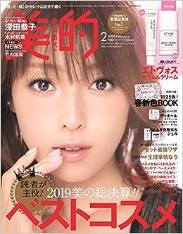 美的(BITEKI) 2020年 02 月号 [雑誌]