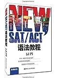 NEW SAT/ACT语法教程