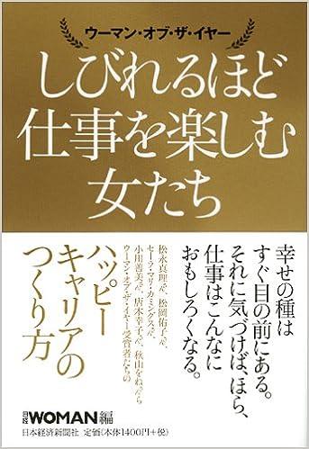歴代 ザイヤー 日経 オブ ウーマン ウーマン・オブ・ザ・イヤー2020発表!:日経xwoman