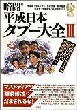 暗闘!平成日本タブー大全 (3) (別冊宝島Real (071))
