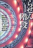 らせん階段―女流ミステリー傑作選 (ハルキ文庫)