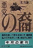 悪党の裔〈下〉 (中公文庫)
