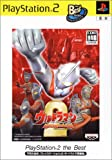 Ultraman Fighting Evolution 2 (PlayStation2 the Best) [Japan Import]