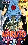 by kishimoto masashi naruto naruto 70 jump comics comic comic