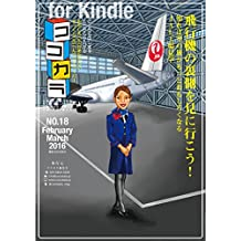 cocokala18 (Japanese Edition)