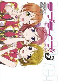 ラブライブ! 第01-02巻 [Love Live Idol  vol 01-02]