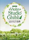 Studio Ghibli Violin Solo Sheet Music Scores Collection Nausicaa~Totoro~Ponyo~Arietty