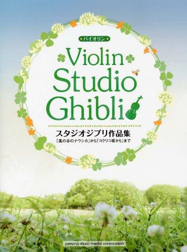 Solo Sheet Music Scores Collection Nausicaa~Totoro~Ponyo~Arietty ()