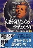 大統領たちが恐れた男―FBI長官フーヴァーの秘密の生涯〈上〉 (新潮文庫)