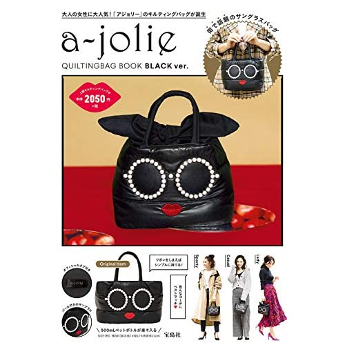 a-jolie QUILTING BAG BOOK BLACK ver. 画像