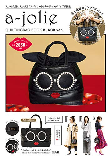 a-jolie QUILTING BAG BOOK BLACK ver. 画像 A