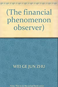 Paperback The financial phenomenon observer) [Chinese] Book